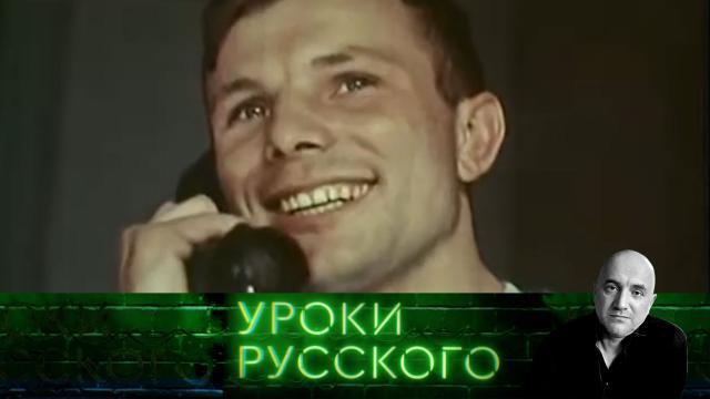 Уроки русского с Захаром Прилепиным 07.04.2021. Гагарин: «Привет, потомки! Как вы там?»