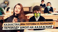 Школы Казахстана прекращают обучение на русском