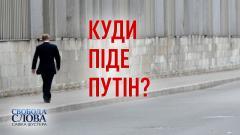 Куда пойдет Путин