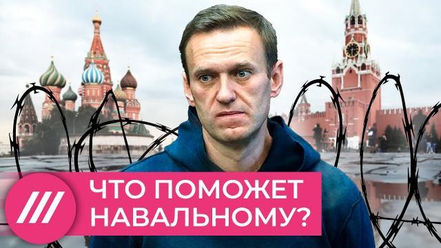 Телеканал Дождь 15.04.2021. «Если Навальный умрет, мир будет в бешенстве». Чем правозащитники могут помочь оппозиционеру