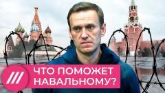 Дождь. «Если Навальный умрет, мир будет в бешенстве». Чем правозащитники могут помочь оппозиционеру от 15.04.2021