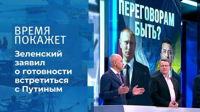 Видео 27.04.2021. Время покажет. Встреча Путина и Зеленского: быть или не быть