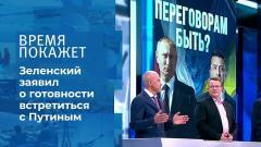 Время покажет. Встреча Путина и Зеленского: быть или не быть от 27.04.2021