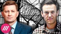 Разбор видео Life с Навальным из колонии в Покрове, жизнь Фургала в СИЗО и трудности работы в ОНК