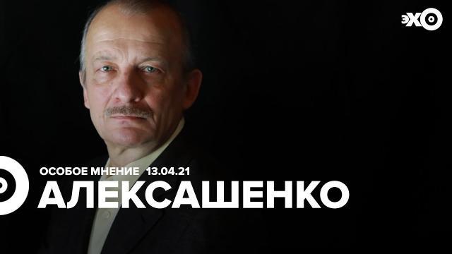 Особое мнение 13.04.2021. Сергей Алексашенко