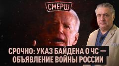 Соловьёв LIVE. Указ Байдена - объявление войны? Что делать? Слив данных ботов Навального. СМЕРШ от 16.04.2021
