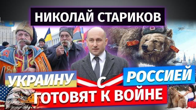 Николай Стариков 01.04.2021. Украину готовят к войне с Россией
