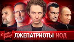 Вечерний вечер Корнеевского: НОД напал на меня. Соловьёв ответил врагам России от 27.04.2021