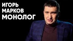 Игорь Марков: монолог. Премьера