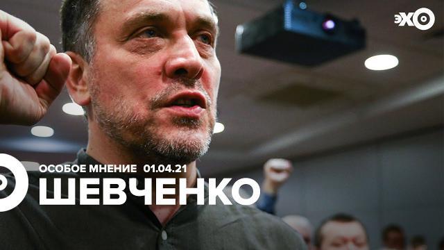 Особое мнение 01.04.2021. Максим Шевченко