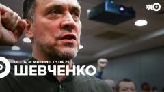 Особое мнение. Максим Шевченко 01.04.2021