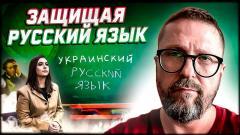 Анатолий Шарий. Мендель об украинском русском языке от 05.04.2021