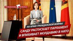 На краю гражданской войны: Санду распускает парламент и впихивает Молдавию в НАТО