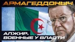 Соловьёв LIVE. Алжир. Военные у власти, нефть и газ на экспорт. АРМАГЕДДОНЫЧ от 13.04.2021