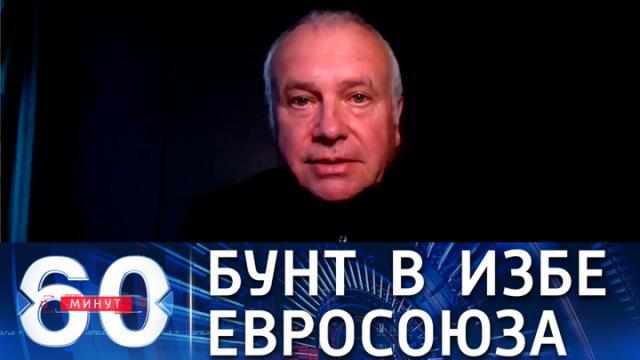 Видео 26.04.2021. 60 минут. Александр Рар: бунтарство восточноевропейских членов ЕС требует усмирения