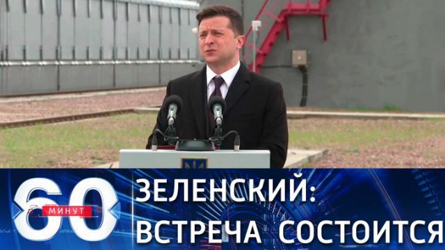 Видео 26.04.2021. 60 минут. Президент Украины объявил о готовности встретиться с Владимиром Путиным в Москве