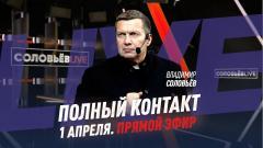 Полный контакт. Голодные игры Навального. Методичка Шарпа. Запад объявил войну RT 01.04.2021