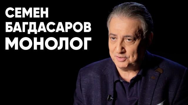 Соловьёв LIVE 07.04.2021. Семен Багдасаров: монолог. Премьера