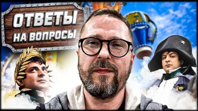 Анатолий Шарий 04.04.2021. Ответы на вопросы и просто общение