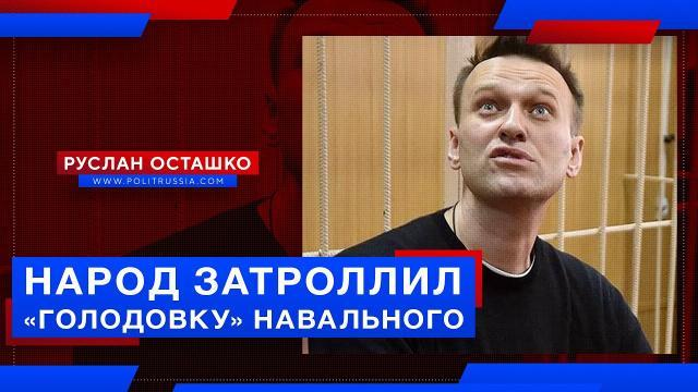 Политическая Россия 01.04.2021. Народ затроллил «голодовку» Навального
