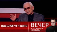 Вечер с Соловьевым. Шахназаров: мы часто наблюдаем, как поручения президента не исполняются от 28.04.2021