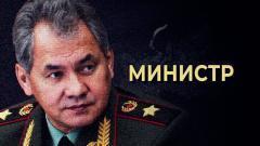 «Министр» от 17.04.2021