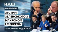 НАШ. Марафон. Встречи Зеленского и Меркель с Макроном VS Байден и Путин. Эскалация. Балашов от 15.04.2021