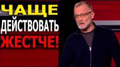 Вечер с Соловьевым. Мы добиваемся результата, когда действуем жестко и решительно от 16.04.2021