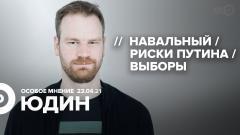 Особое мнение. Григорий Юдин 23.04.2021