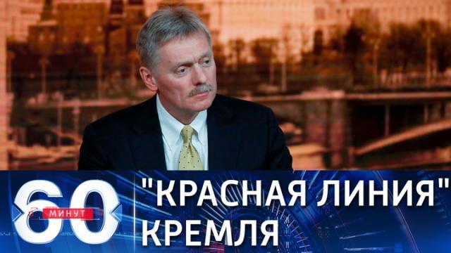 Видео 27.04.2021. 60 минут. Песков назвал тему для встречи Путина и Зеленского