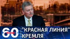 60 минут. Песков назвал тему для встречи Путина и Зеленского