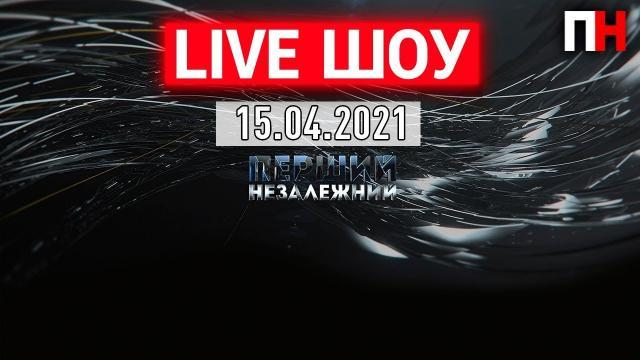 Перший Незалежний 15.04.2021. Live шоу