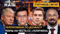 """Пятница. Вечер. Зеленський и Путин – """"Красные линии"""" переговоров"""