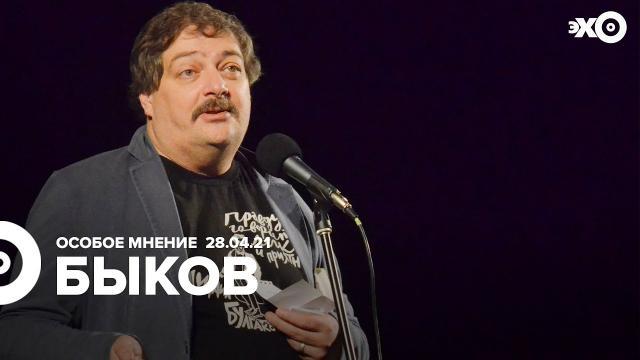 Особое мнение 28.04.2021. Дмитрий Быков
