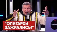 Соловьёв LIVE. О государственной политике и визге либеральной интеллигенции от 30.04.2021