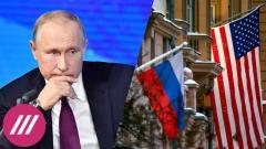 Дождь. «Ситуация серьезная»: Россия включила США в список «недружественных» стран. Чем ответит Байден от 26.04.2021