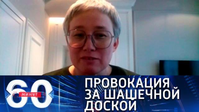 Видео 29.04.2021. 60 минут. Тамара Тансыккужина: снятие флага России со стола выбило меня из колеи
