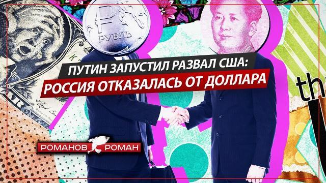 Политическая Россия 29.04.2021. Путин запустил развал США: Россия отказалась от доллара