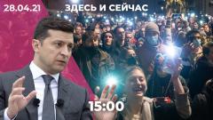 Дождь. Третья волна ковида в России? Зеленский предложил Путину встречу в Ватикане от 28.04.2021