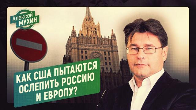 Политическая Россия 29.04.2021. Как США пытаются ослепить Россию и Европу