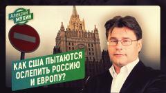 Политическая Россия. Как США пытаются ослепить Россию и Европу от 29.04.2021