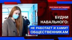 Политическая Россия. Будни Навального: не работает и хамит общественникам от 05.04.2021