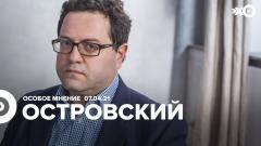 Особое мнение. Аркадий Островский от 07.04.2021