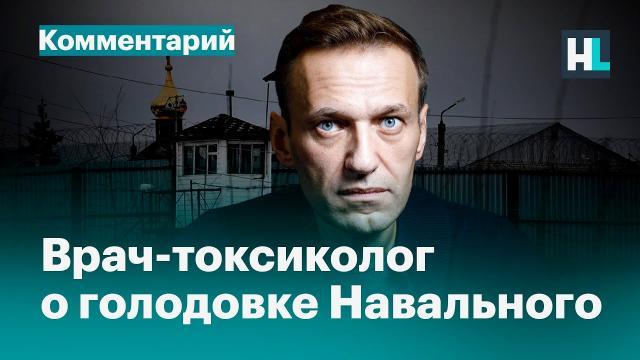 Алексей Навальный LIVE 03.04.2021. «Ибупрофена мало, нужен консилиум врачей и адекватное лечение»: токсиколог о голодовке Навального