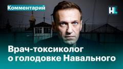 «Ибупрофена мало, нужен консилиум врачей и адекватное лечение»: токсиколог о голодовке Навального