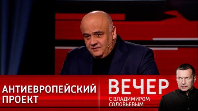 Видео 27.04.2021. Вечер с Соловьевым. Диалог на повышенных тонах: как Украина становится антиевропейским проектом