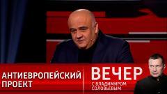 Вечер с Соловьевым. Диалог на повышенных тонах: как Украина становится антиевропейским проектом от 27.04.2021