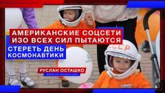 Политическая Россия. Американские соцсети изо всех сил пытаются «стереть» День космонавтики от 12.04.2021