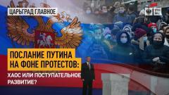 Царьград. Главное. Послание Путина на фоне протестов: хаос или поступательное развитие 21.04.2021