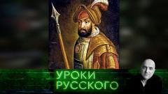 Уроки русского. Ермак — не оккупант 15.04.2021